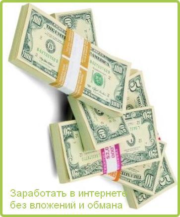 Заработай интернет деньги заработать деньги интернете посещая сайты