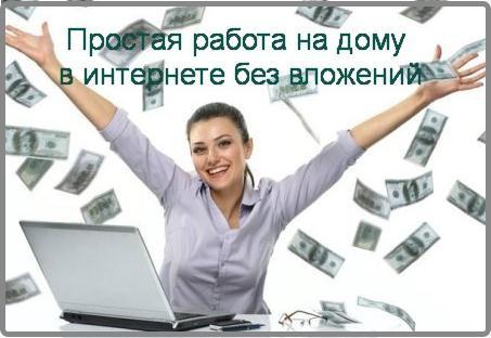 Интресная работа в интернете без начальных вложений как заработать деньги в контакте на группах видео