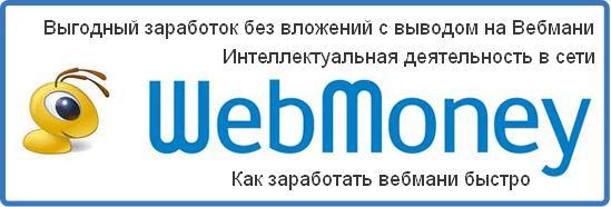 Заработок без вложений с выводом на webmoney заработок на московской бирже