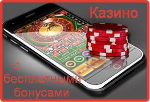 Заработать в интернете казино плохие отзывы как заработать миллион долларов мозгами