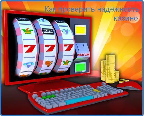 Онлайн казино дающее стартовый капитал игать в игровые автоматы бесплатно